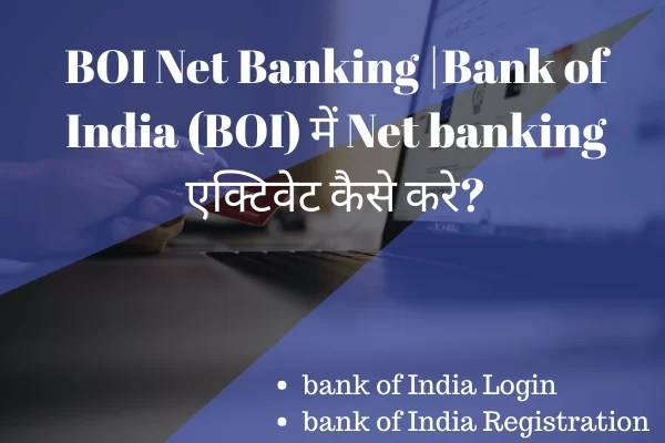 BOI Net Banking | Bank of India (BOI) में Net banking एक्टिवेट कैसे करे?