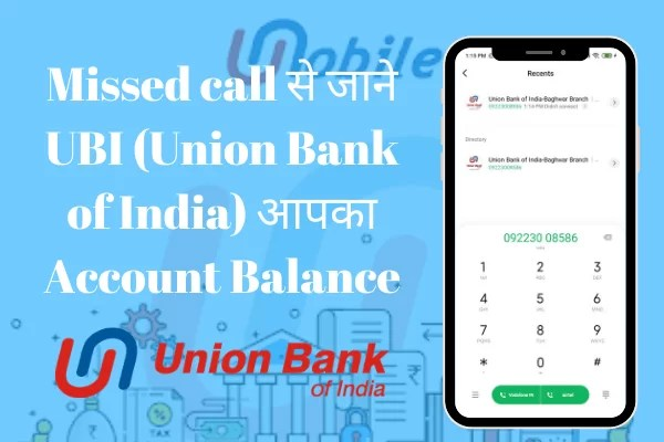 Free Missed call से जाने UBI (Union Bank of India) आपका Account Balance 2020