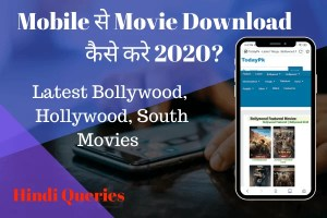 Mobile से Movie Download कैसे करे 2020?| Latest Bollywood, Hollywood, South Movies