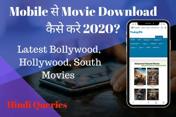 Mobile से Movie Download कैसे करे 2020 Latest Bollywood, Hollywood, South Movies