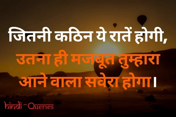 New Thought in Hindi Thought of the Day in Hindi
