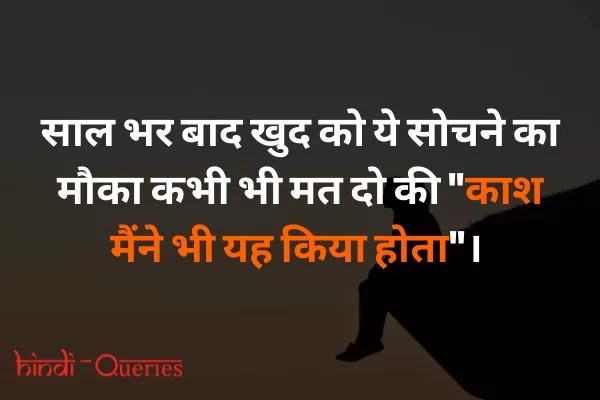 motivational thoughts in hindi Thought of the Day in Hindi