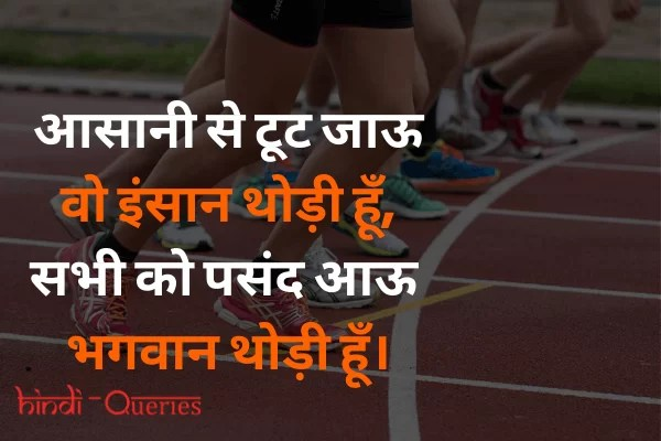Nice Thought in Hindi Thought of the Day in Hindi