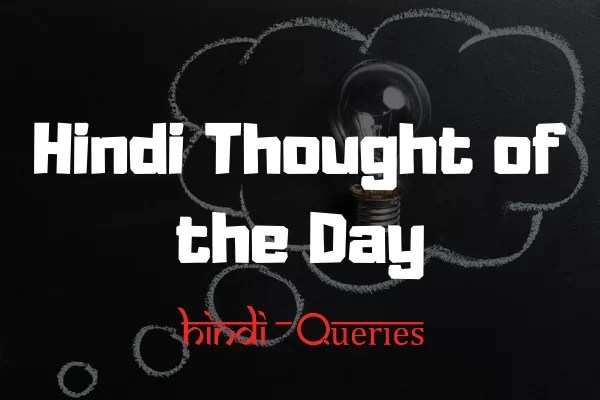 Best Hindi Thought of the Day   Good Thoughts Images in Hindi 2020