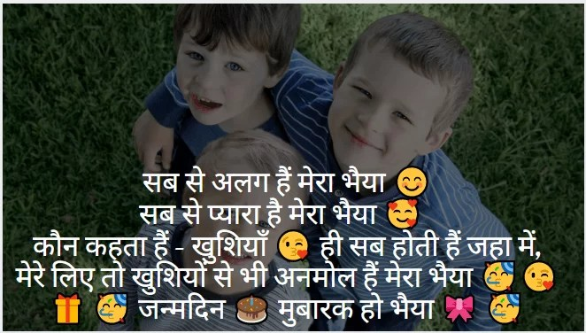 Happy Birthday Shayari in Hindi Happy Birthday Bhai Shayari