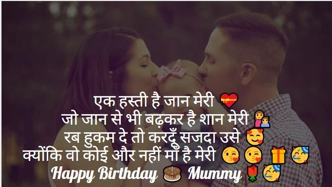 Happy Birthday Shayari in Hindi Happy Birthday Mummy Shayari