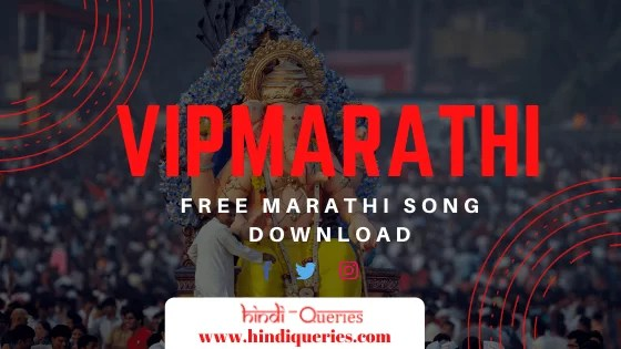 Vipmarathi 2020 – Free Marathi Song Download, mp3 मराठी गाणी Download, Koligeet, Lavani & Bhakti Geet Download