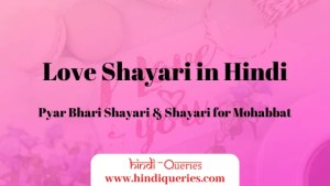 Best 100+ Love Shayari in Hindi, Pyar Bhari Shayari & Love Shayari Image Hindi
