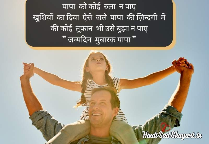 Father bday quotes
