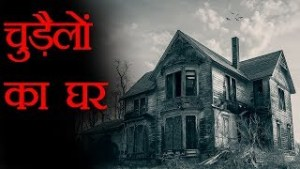 Read more about the article Top 9 Haunted Place in India :भारत की 9 डरवानी जगहे