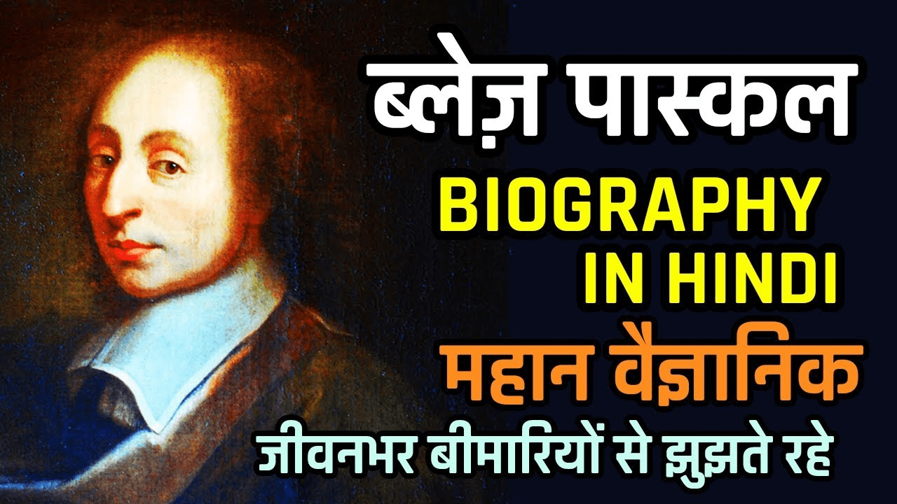 You are currently viewing Blaise pascal की प्रेरणादायक जीवनी -Blaise pascal biography in hindi
