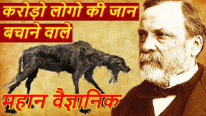 Read more about the article लुई पास्चर की सम्पूर्ण जीवनी हिंदी-Biography of Louis Pasteur in hindi