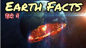 पृथ्वी के बारे मे 22 रोचक तथ्य -22 Interesting fact's about earth in hindi