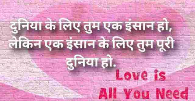Loving quotes in Hindi Best Romantic Quotes - Loving quotes in Hindi | Best Romantic Quotes