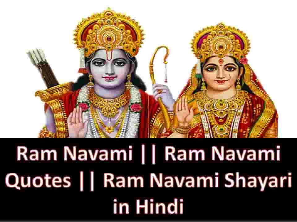 Ram Navami || Ram Navami Quotes || Ram Navami Shayari in Hindi