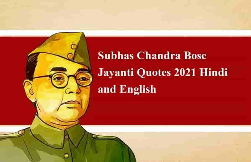Subhas Chandra Bose Jayanti Quotes 2021 Hindi and English