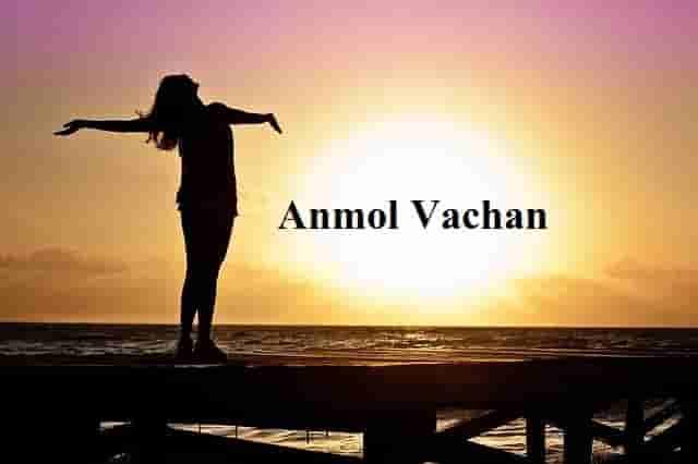 Anmol Vachan || Anmol Vachan in Hindi