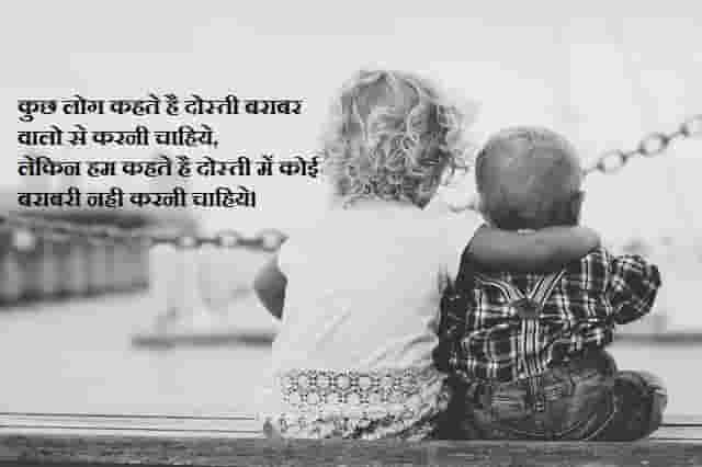 Friendship Status || Friendship Status in Hindi and English