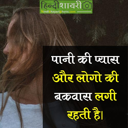 Quotation in Hindi