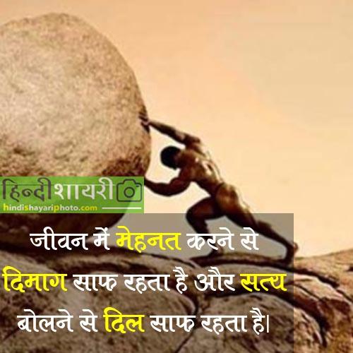 Motiv Shayari