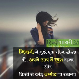 Hate Shayari