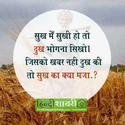 Dukh Sukh Quotes