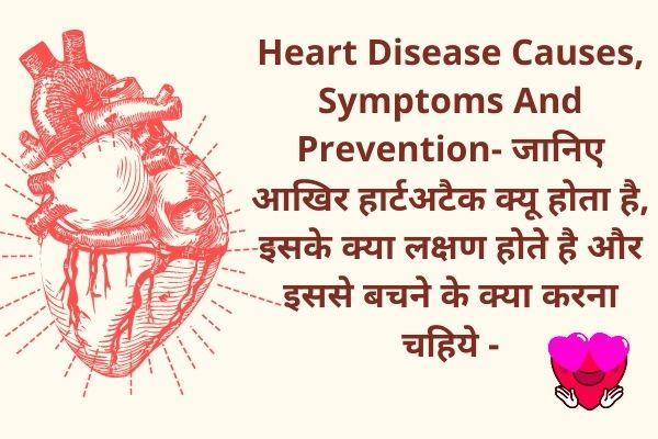 Heart Disease Causes, Symptoms And Prevention- -