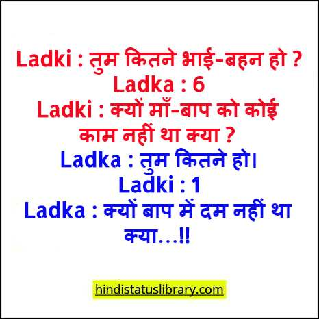 Double Meaning Jokes In Hindi 2020 Updated Hindi Status Library