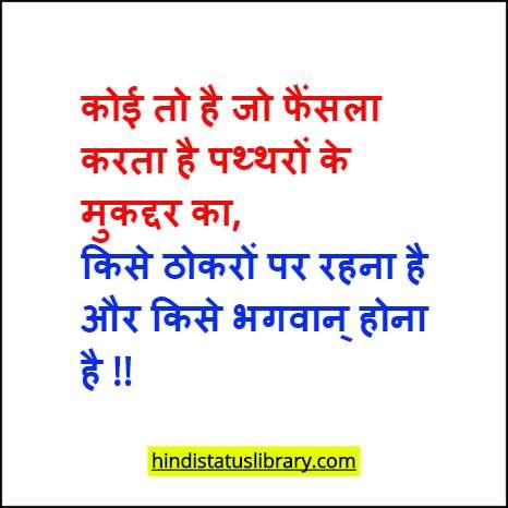 motivation status hindi image