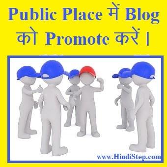 Blog Se Income Kaise Kare ? 20 Best Tarike5
