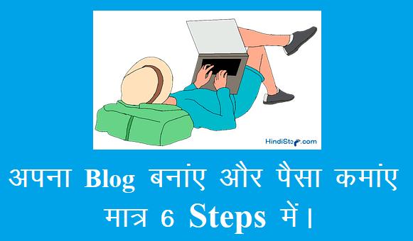 Wordpress Blog Kaise Banaye1