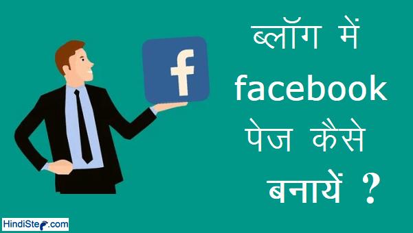 Facebook Me Fan Page Kaise Banaye1
