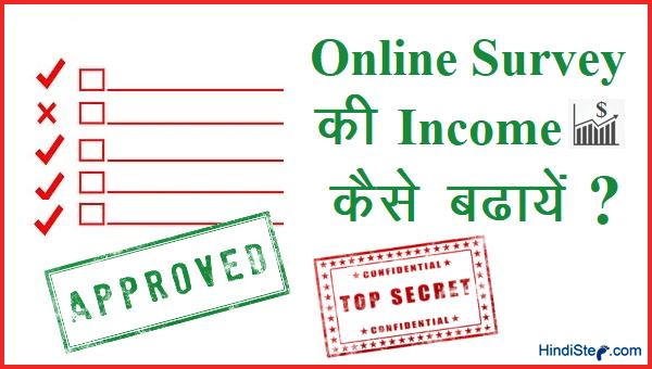 Online Survey Income Kaise Badhaye