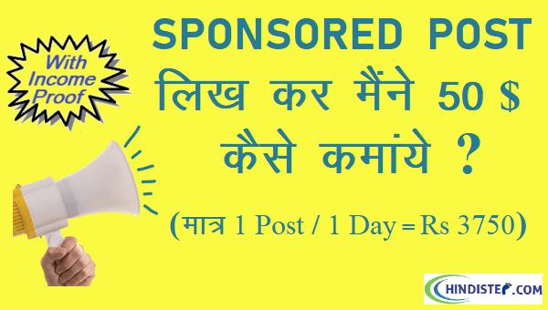 Sponsored Post1