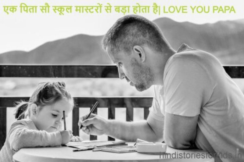 fathers day wishes by daughter