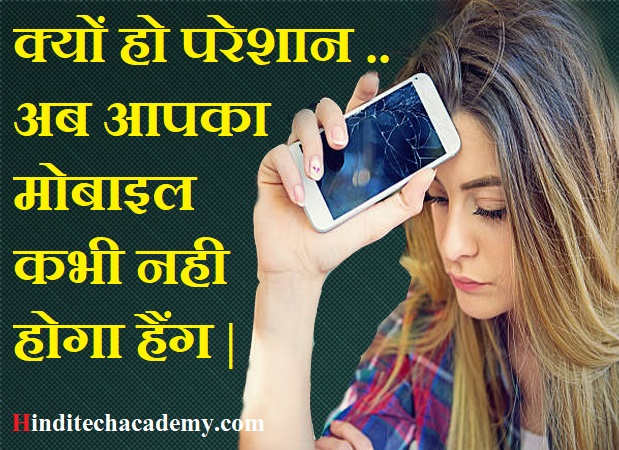Apne Android Mobile Phone ki speed kaise badhaye