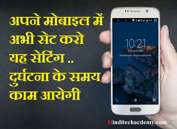 Mobile ki Lock Screen par Emergency contact Number kaise Dikhaye
