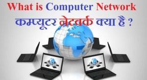 What is Computer Network in Hindi- कम्प्यूटर नेटवर्क क्या है?