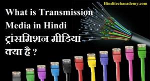 What is Transmission Media in Hindi-ट्रांसमिशन मीडिया क्या है ?