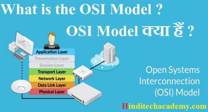 What is the OSI Model in Hindi- OSI Model क्या हैं