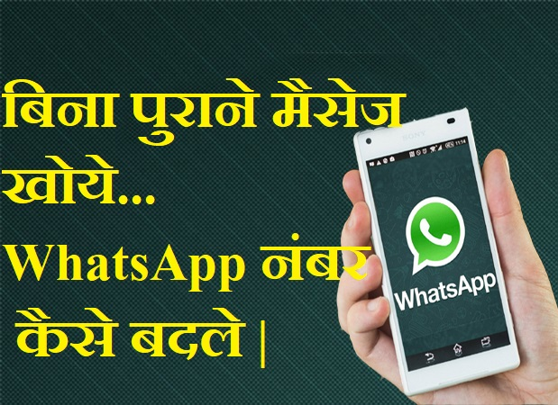 WhatsApp me mobile number kaise change kare