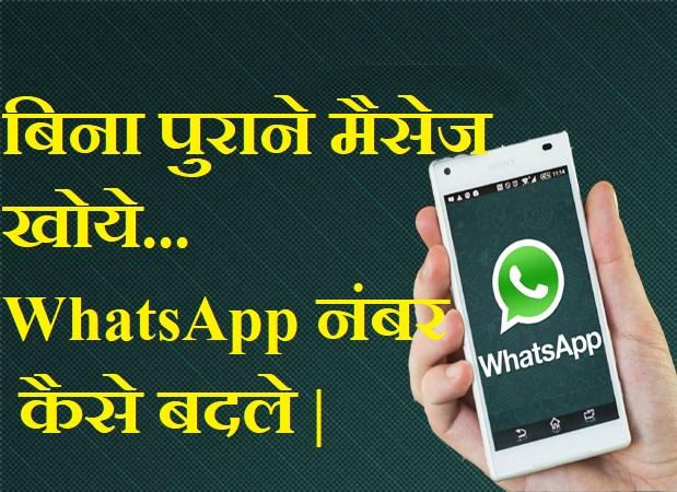 WhatsApp me mobile number kaise change kare