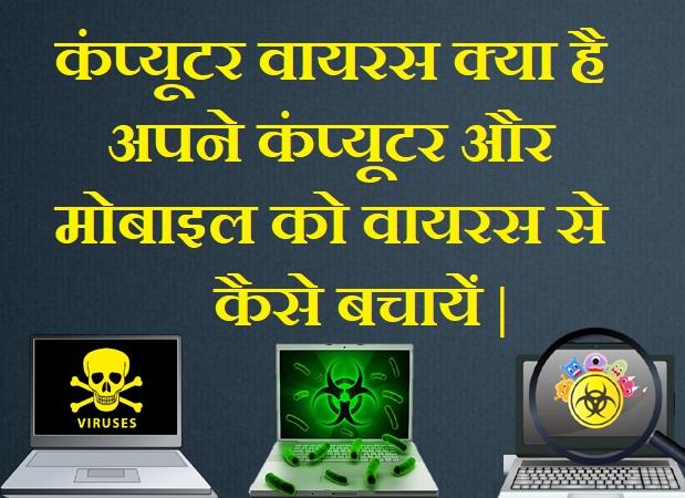 Computer Virus क्या है और वायरस से अपने कंप्यूटर को कैसे बचाएं ?