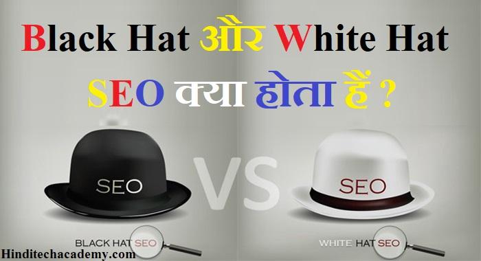 Black Hat SEO और White Hat SEO क्या होता है