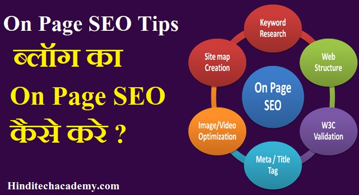 On Page SEO Tips in Hindi- ब्लॉग काOn Page SEO कैसे करे
