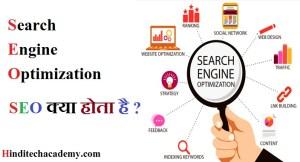What is SEO in hindi– SEO क्या हैं ?