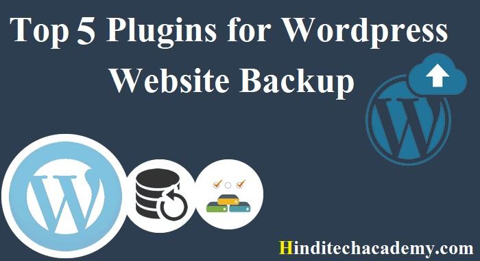 top 5 Best WordPress website Backup Plugins in hindi