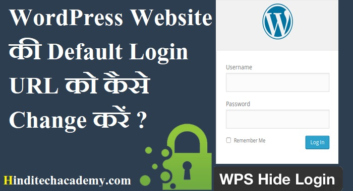 WordPress Website की Default Login URL को कैसे Change करें