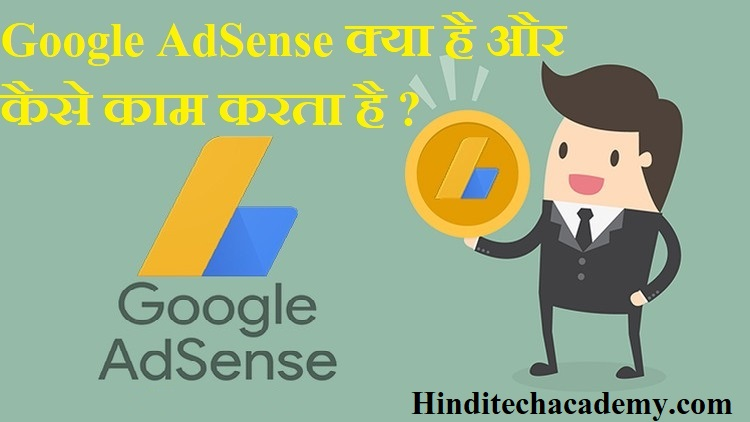 Google AdSense क्या है और कैसे काम करता है