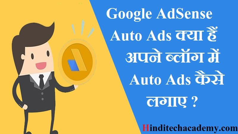 Google AdSense Auto Ads क्या हैं अपने ब्लॉग में Auto Ads कैसे लगाए ?